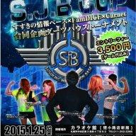 『S・J・B CUP』ギャラリー