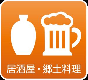 居酒屋・郷土料理