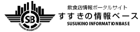 札幌 すすきのの飲食店なら「すすきの情報ベース」