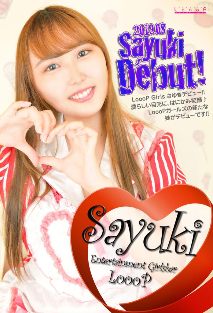 sayuki-web