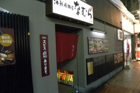 すすきの駅徒歩1分!! 落ち着いた空間でゆったり食事が楽しめる海鮮居酒屋。